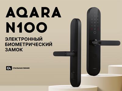 Электронный биометрический замок AQARA N100